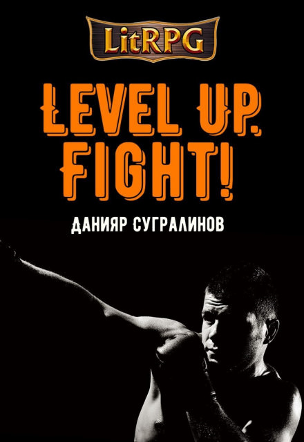 Level Up. Fight! - Данияр Сугралинов